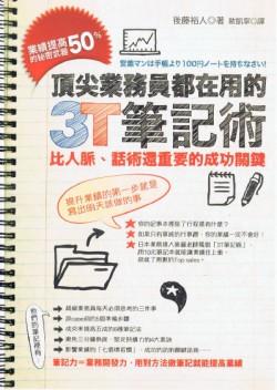 中国語版が台湾、中国にて出版